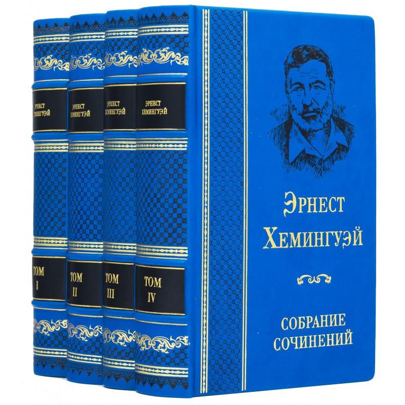 """Бібліотека в шкіряній палітурці """"Збірник творів"""" Ернест Хемінгуей (4 томи)"""