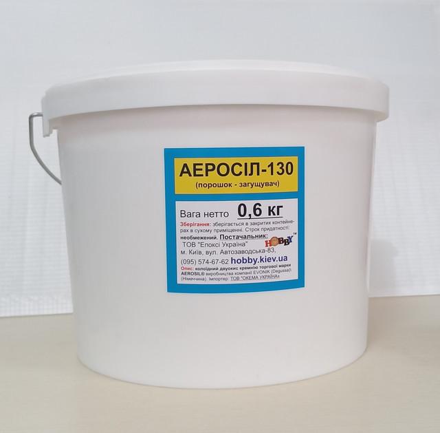 Аеросіл-130 (0,6 кг) - діоксид кремнію 10л