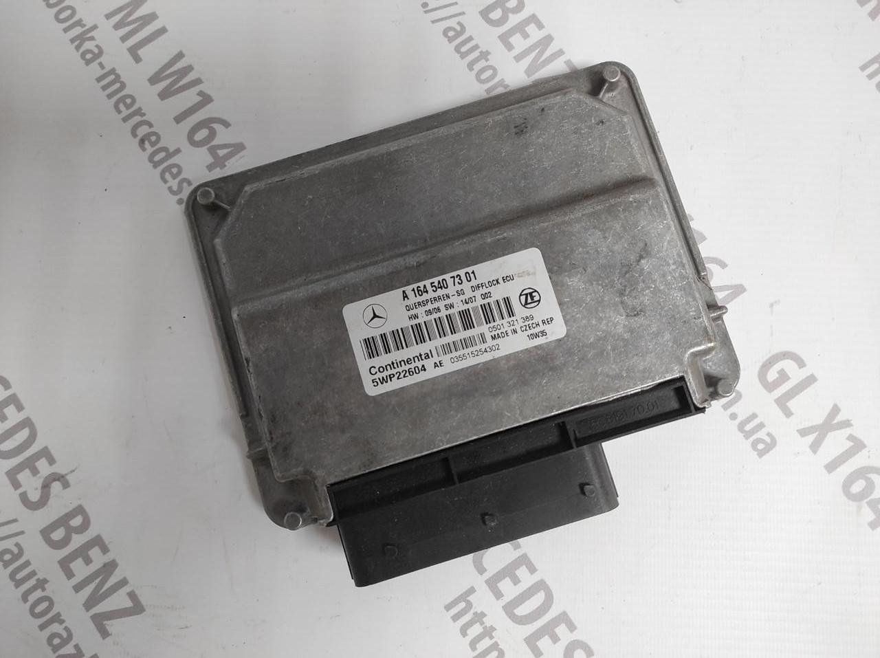 Блок управління блокуванням диференціала А1645407301 Mercedes ML W164 /GL X164 Мерседес мл гл 164