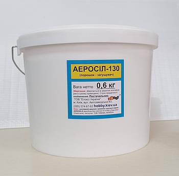 Аеросіл-130 (0,6кг) - діоксид кремнію 10л