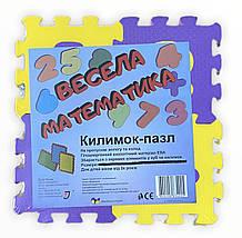 """Пазл """"Весела математика"""", EVA, набір 16шт., 0,27 м2, 13х13 см,  щільність 80-100 кг/м3 TERMOIZOL®"""