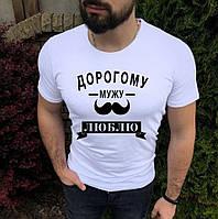 Белая футболка Любимому Мужу, фото 1