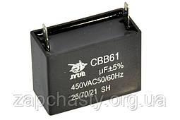 Конденсатор 2 мкФ 450 V прямокутний