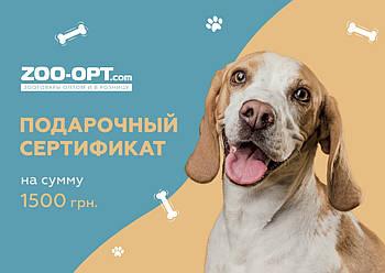 Подарочный сертификат Зоо-опт номиналом 1500 грн