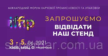ЗАПРОШЕННЯ на виставку упаковки IFFIP 2021