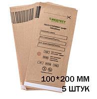 Крафт-пакеты для стерилизации Медтест ПБСП (100x200) 5 штук