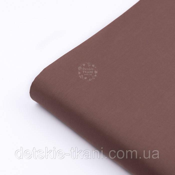 Клапоть попліну однотонний колір молочний шоколад (№3238), розмір 47*120 см