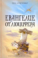 Книга: Евангелие от Люцифера. Пол Кристофер