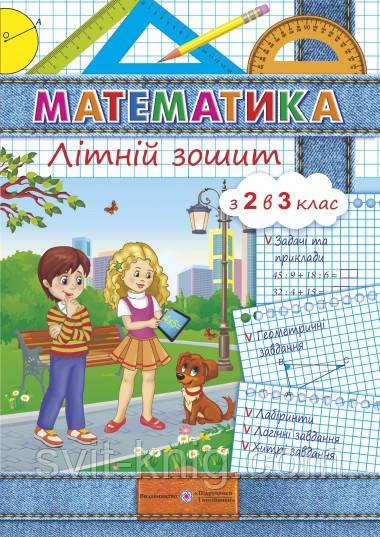 Математика. Літній зошит з 2 у 3 клас