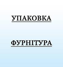 УПАКОВКА ФУРНИТУРА