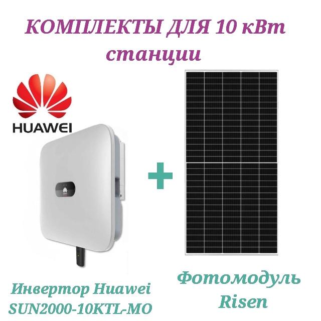 Комплект для сетевой солнечной электростанции 10 кВт (фотомодуль, инвертор ,солнечная панель)