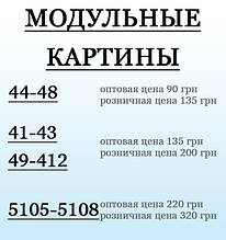 Модульные/ 44-48 Розн. цена 135 грн/ 41-43, 49-412 Розн. цена 200 грн/ 5105-5108 Розн. цена 320 грн