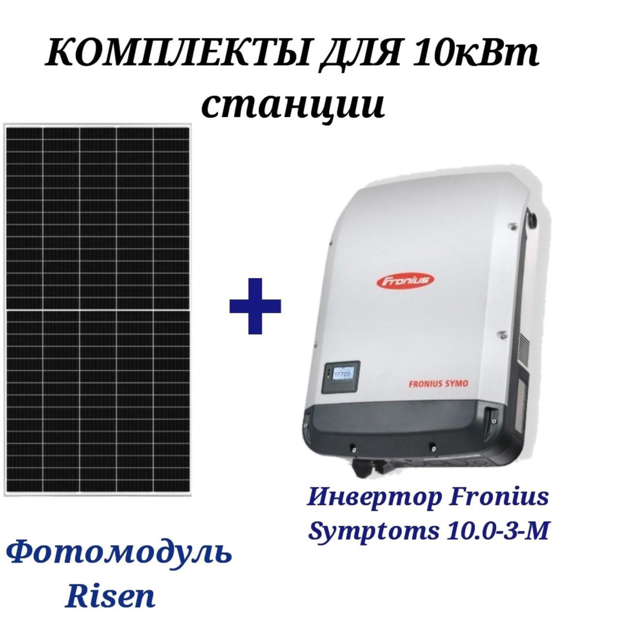 Комплект для мережевої сонячної електростанції 10 кВт (фотомодуль, інвертор ,сонячна панель)