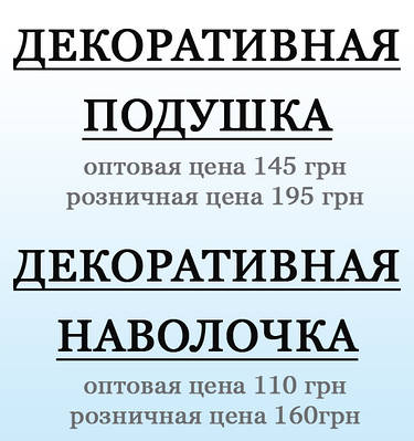 ПОДУШКИ ДЕКОРАТИВНЫЕ ПОД ВЫШИВКУ БИСЕРОМ.Розница:195грн(комплект),160грн(наволочка)