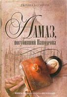 Книга: Алмаз, погубивший Наполеона. Джулия Баумголд