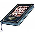 """Книга подарункова в шкіряній палітурці """"Бізнесмени змінили світ"""", фото 4"""