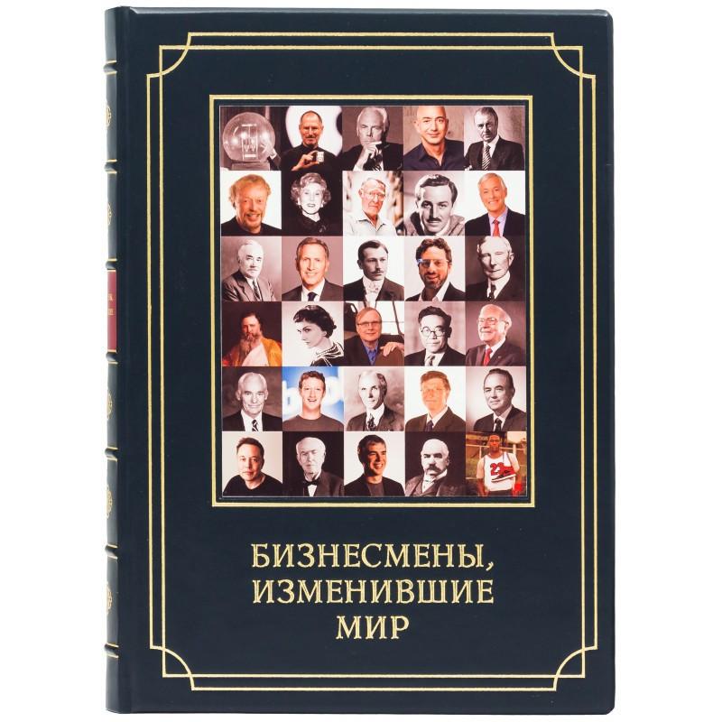 """Книга подарочная в кожаном переплете """"Бизнесмены изменившие мир"""""""
