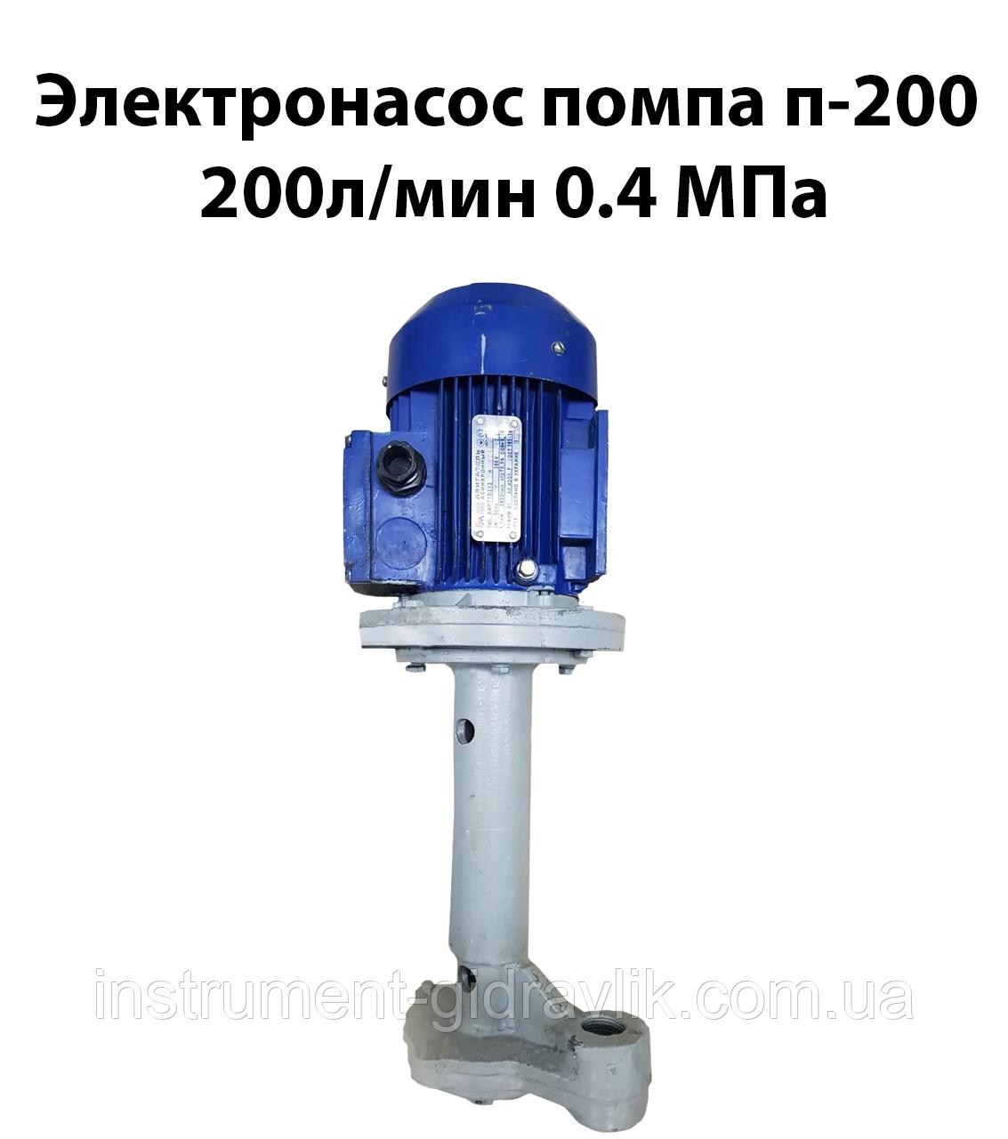 Электронасос помпа П-200 200 л/мин 0,4 МПа