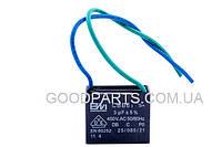 Конденсатор для кондиционера 3uF 450V