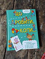 """Книга """"Що робити коли... 1 ч, Л. Петрановська, 4+, укр мова"""