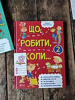 Книга Що робити коли...2ч, Л. Петрановська, 4+, укр мова