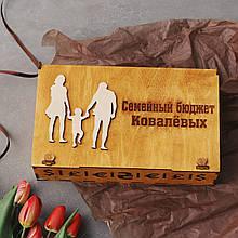 Семейный бюджет с фамилией копилка из дерева (цвет медовый)