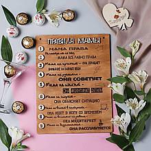 Табличка правила мамы из дерева темная