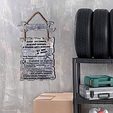 """Декоративная деревянная табличка """"Правила гаража"""" 30*40 см"""