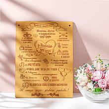 """Декоративная деревянная табличка """"Правила нашей семьи"""" цвет медовый"""