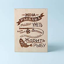 Декоративная деревянная табличка правила жены рыбака