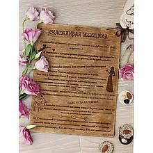 Табличка правила счастливой женщины из дерева