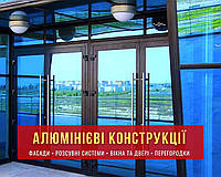 Алюмінієві вікна та двері ALT W72 Alutech