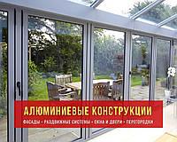 Алюмінієві фасади, розсувні системи, вікна та двері, перегородки