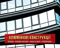 Алюмінієві вікна та вікна ALT W72 Alutech