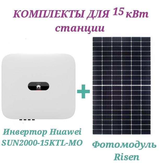 Комплект для мережевої сонячної електростанції 15 кВт (фотомодуль, інвертор,сонячна панель зелений тариф)