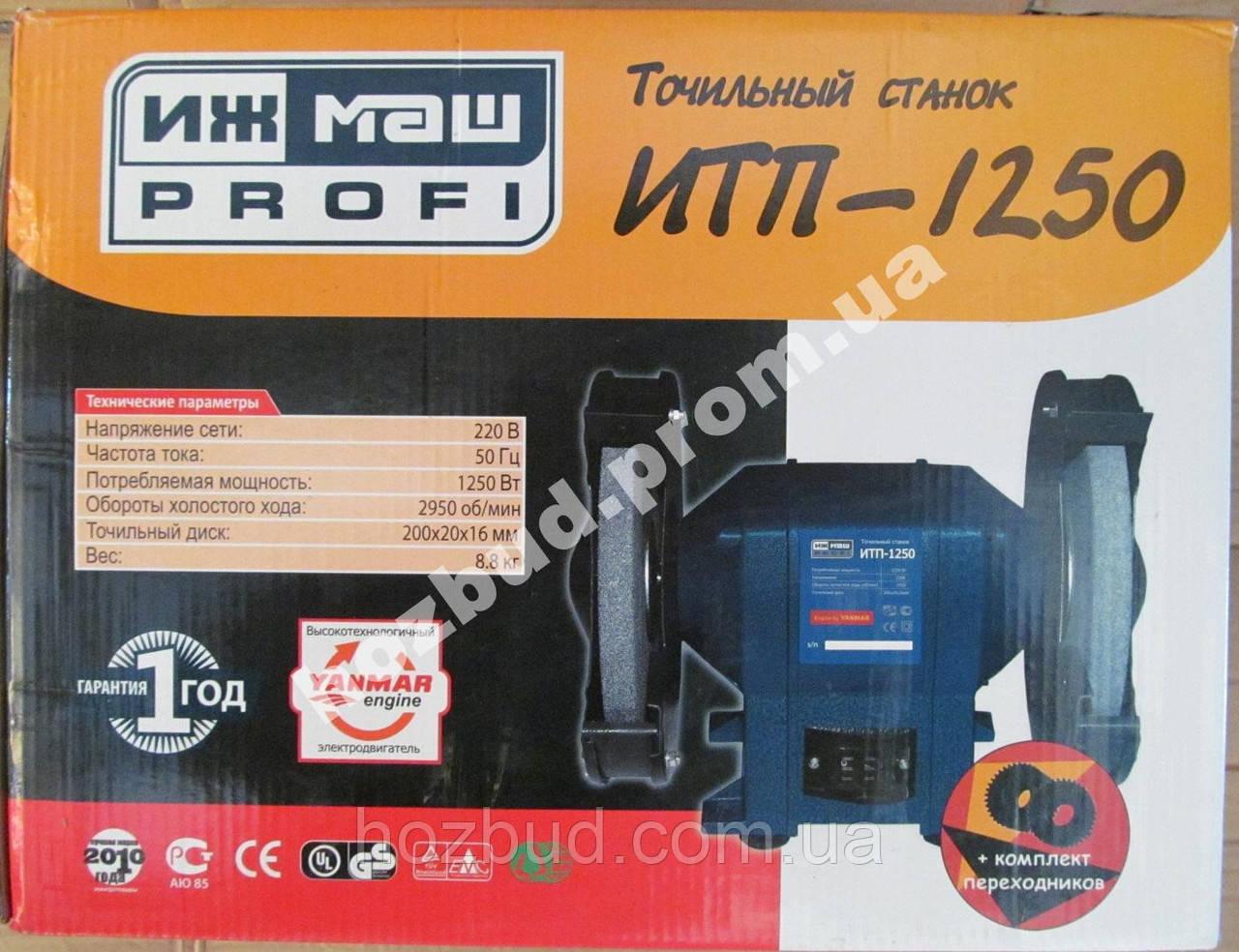 Точило электрическое ИЖМАШ ИТП-1250