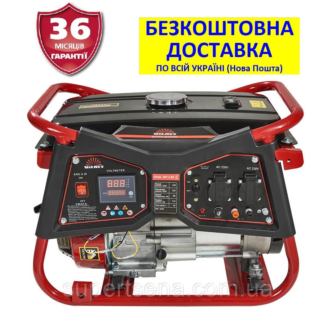 Генератор WP 2.8b (3,0 кВт) +БЕСПЛАТНАЯ ДОСТАВКА! бензиновый (VITALS, Латвия)