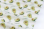 """Лоскут сатина  """"Авокадо с глазками"""" на бело-молочном фоне, № 3434с, размер 22*160 см, фото 4"""