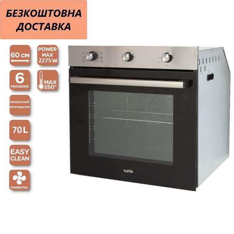 Духовой шкаф Ventolux TOLEDO 6 MT (BK/X) Черный/нержавеющая сталь