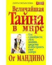 Найбільша таємниця в світі, як набути чинності знань кошти і облаштувати своє завтра, від Мандино
