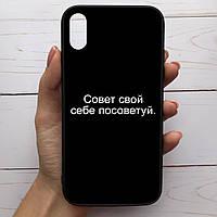 Чехол Mood для iPhone X/Xs с рисунком Совет свой себе посоветуй SKL68-285872