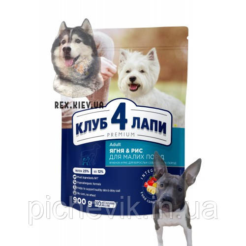 Клуб 4 Лапи ПРЕМІУМ ягня і рис, для дорослих собак малих порід. повнораціонний сухий корм. 0,9 кг