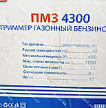 Бензокоса Vorskla ПМЗ 4300, фото 4