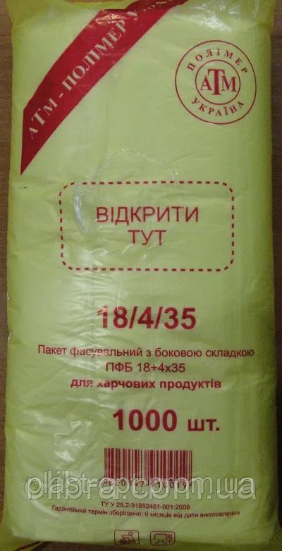 Фасовка АТМ жовта 5мкм 18*35