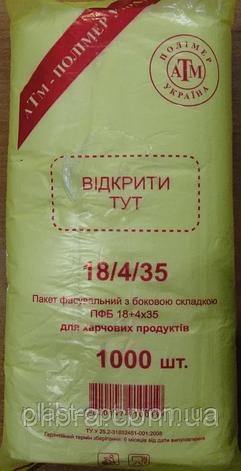 Фасовка АТМ жовта 5мкм 18*35, фото 2