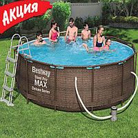 Круглый каркасный бассейн 366 x 100 cм Bestway 56709 Ротанг Steel Pro с фильтром, Большой для всей семьи
