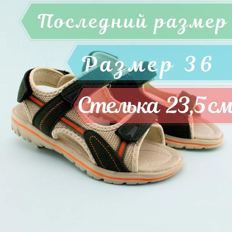 Спортивные сандалии открытые на мальчика Том.м размер 36