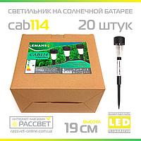 Садовые светильники на солнечной батарее Lemanso CAB114 (CAB72) оптом (упаковка 20 штук)