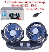 Вентилятор в салон автомобиля Mitchell USB 5V 6W, двойной, вентилятор в авто охлаждение салона HX-U901.