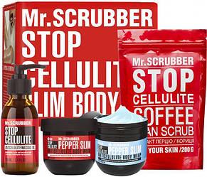 Антицеллюлитный набор Mr.Scrubber Slim & Elastic body